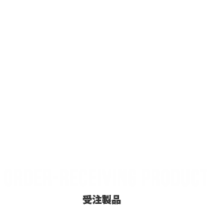 04 受注製品 Order-receiving product